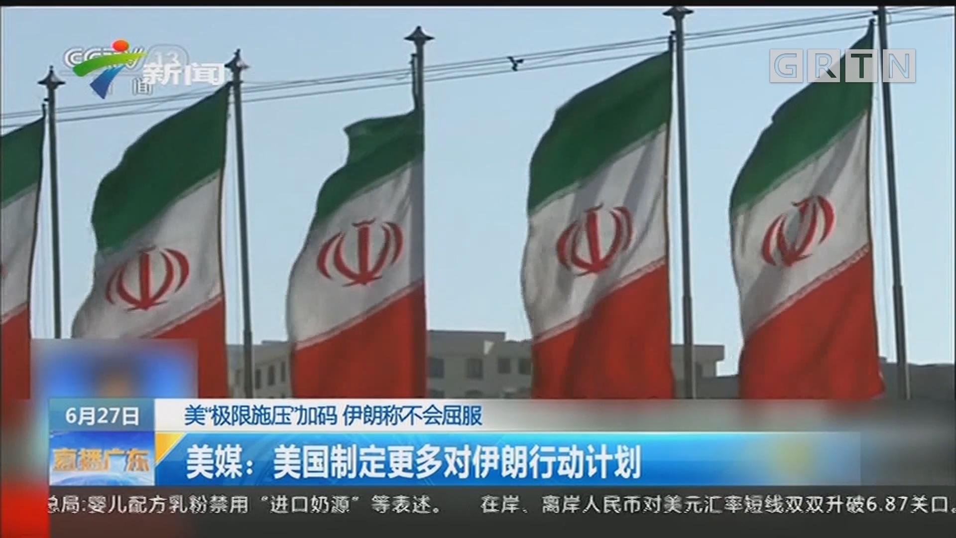 """美""""极限施压""""加码 伊朗称不会屈服 美媒:美国制定更多对伊朗行动计划"""