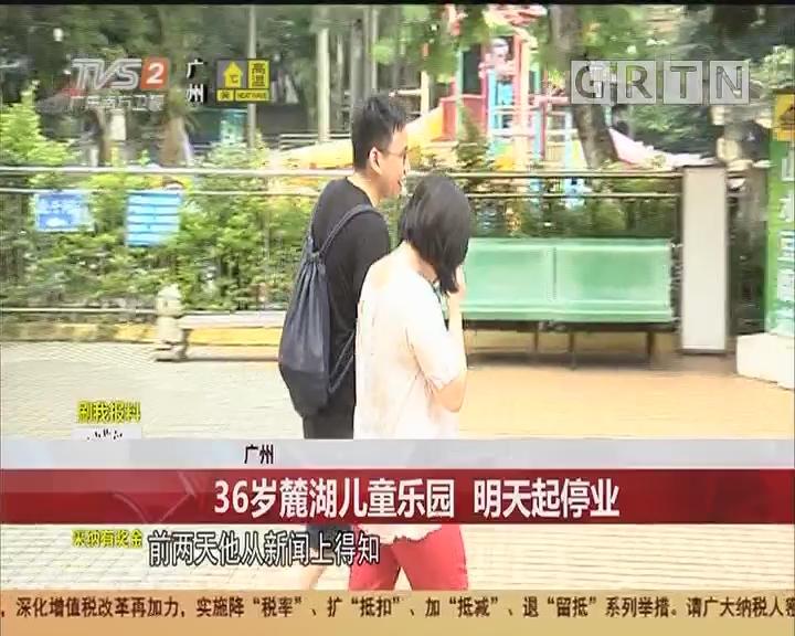 广州:36岁麓湖儿童公园 明天起停业