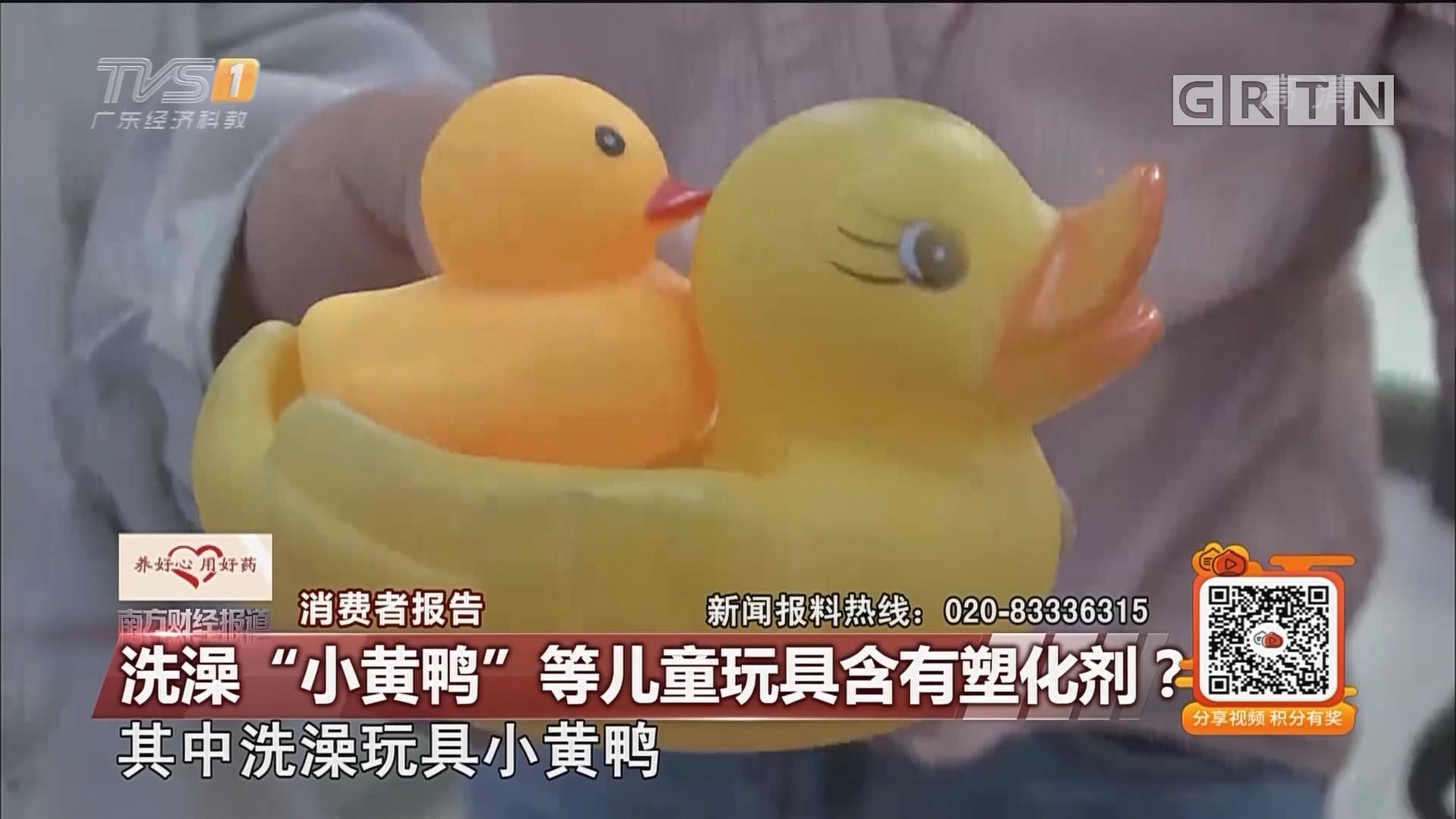 """洗澡""""小黄鸭""""等儿童玩具含有塑化剂?"""