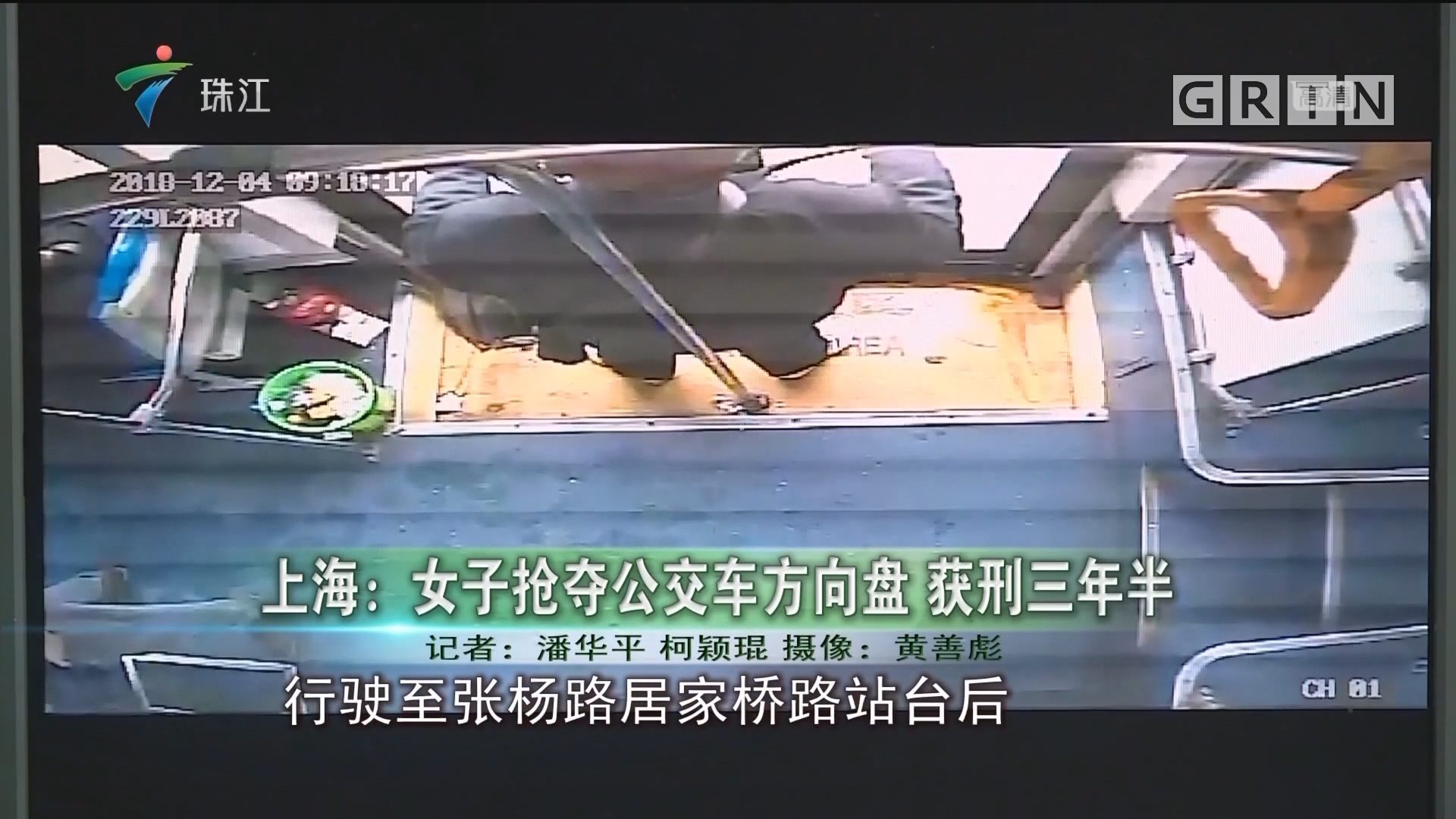 上海:女子抢夺公交车方向盘 获刑三年半