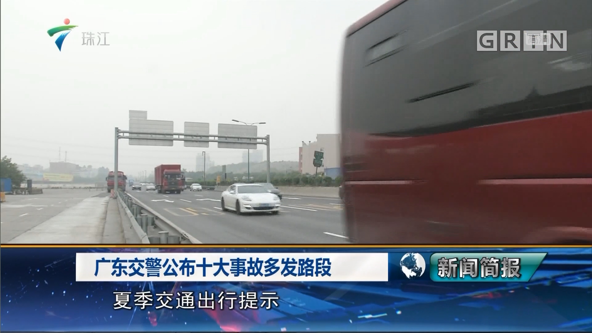 广东交警公布十大事故多发路段