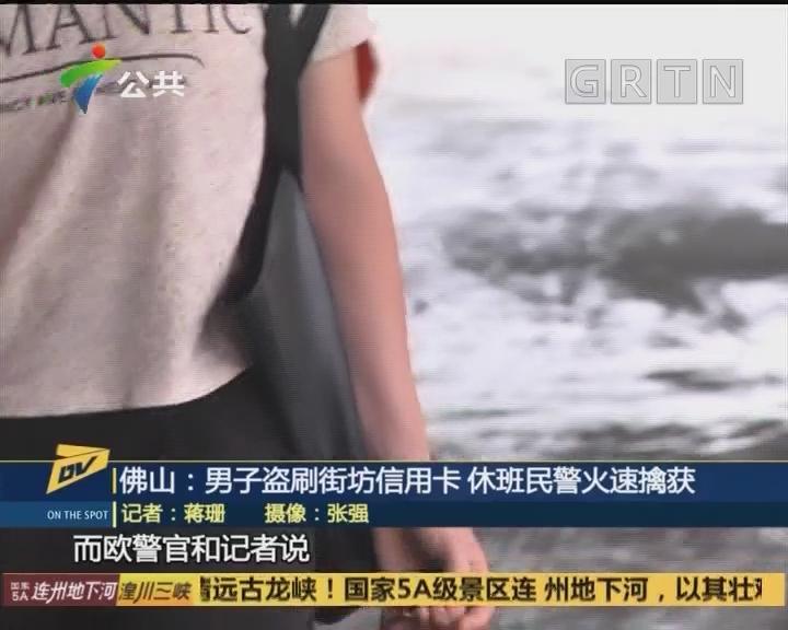 佛山:男子盗刷街坊信用卡 休班民警火速擒获