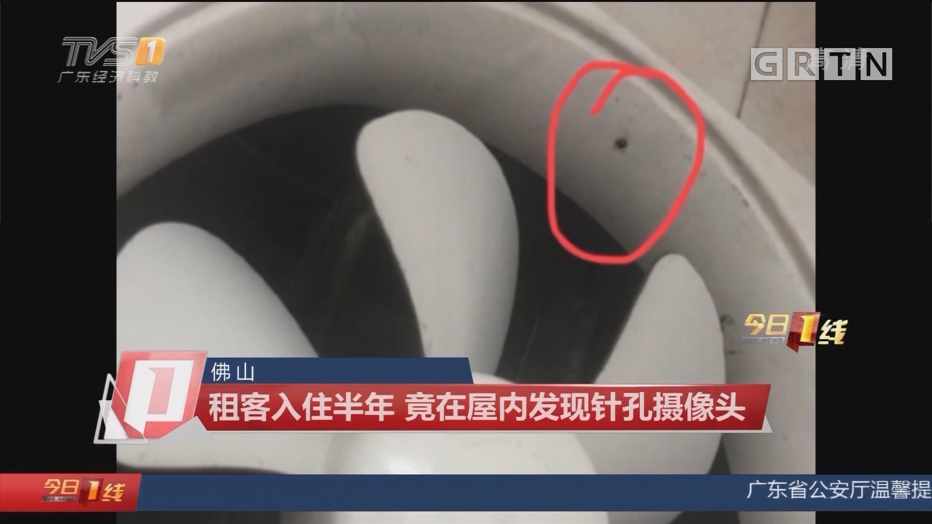 佛山:租客入住半年 竟在屋内发现针孔摄像头