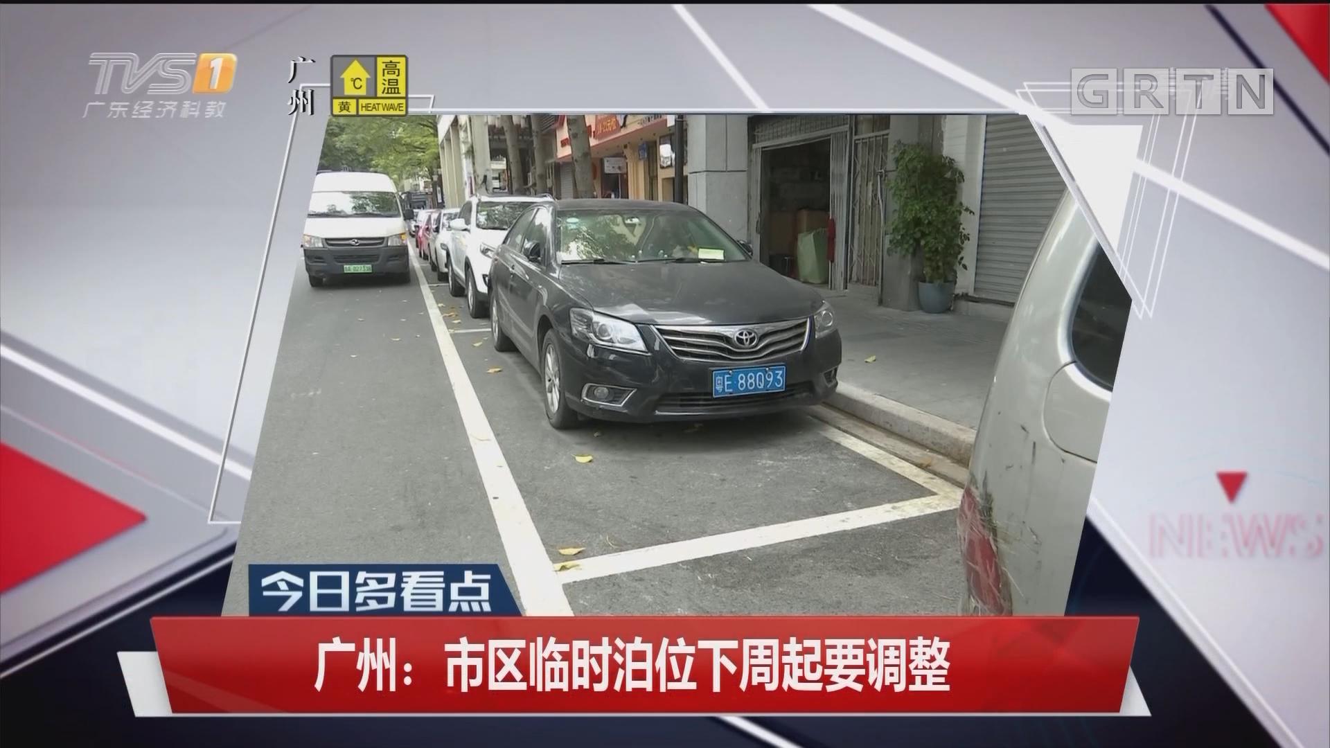 广州:市区临时泊位下周起要调整