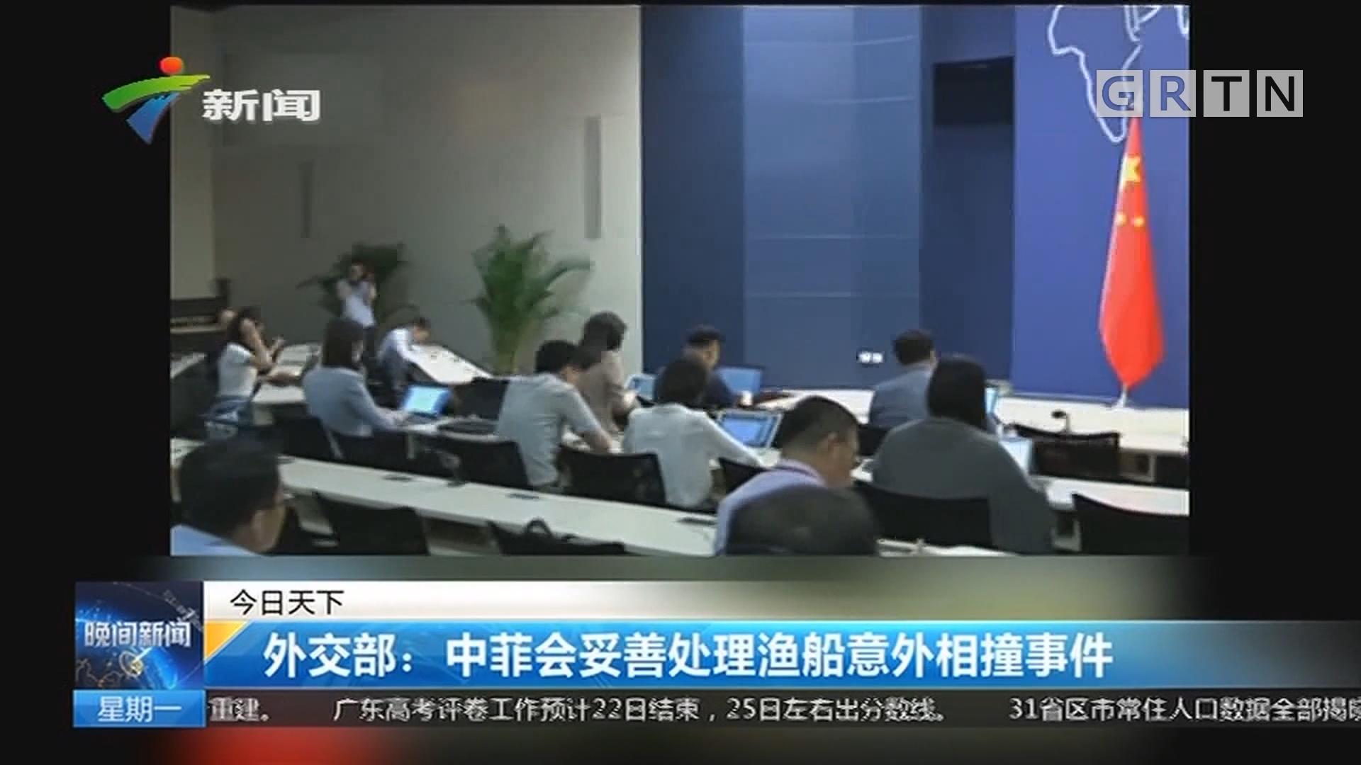 外交部:中菲会妥善处理渔船意外相撞事件