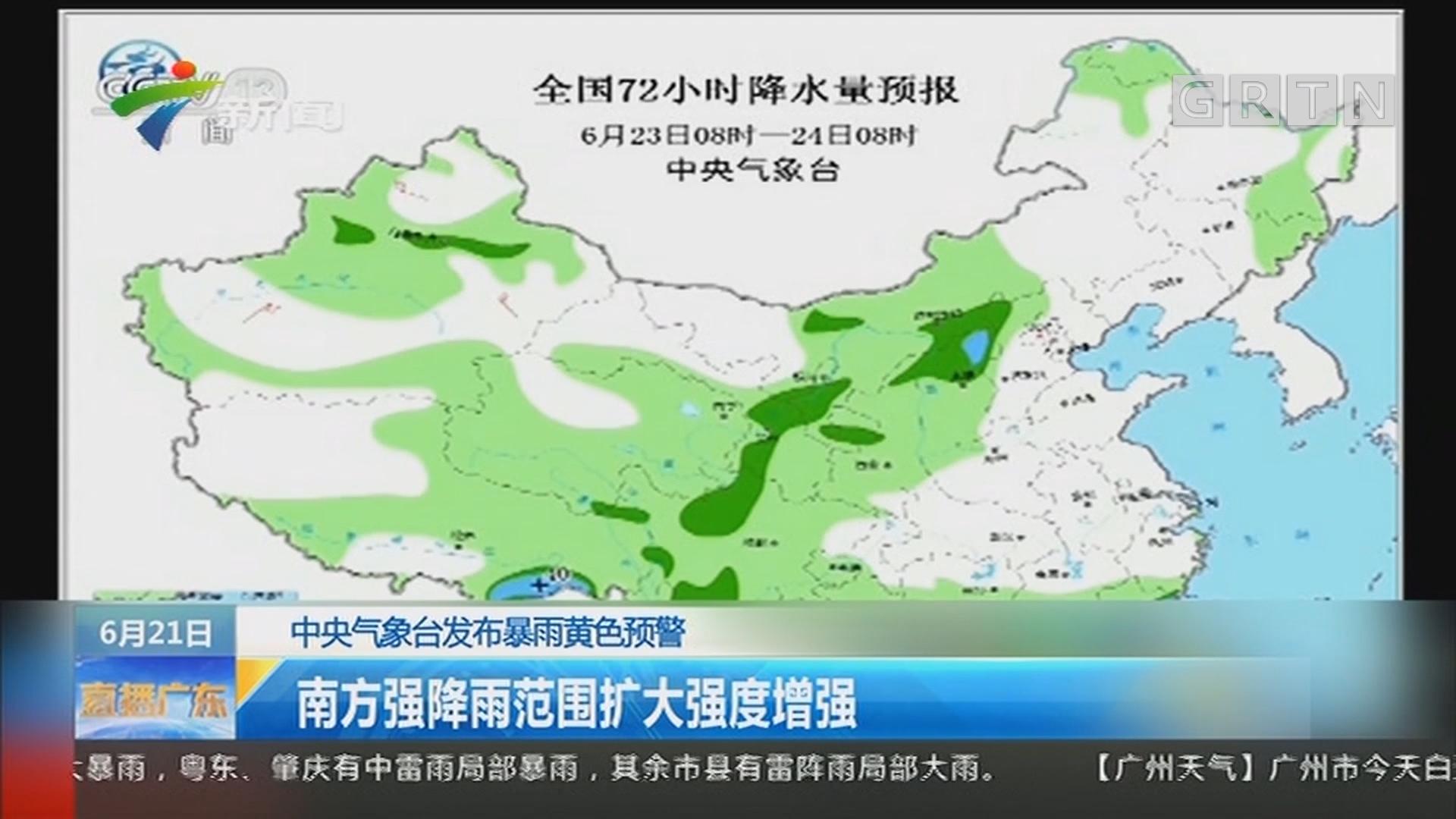 中央气象台发布暴雨黄色预警:南方强降雨范围扩大强度增强