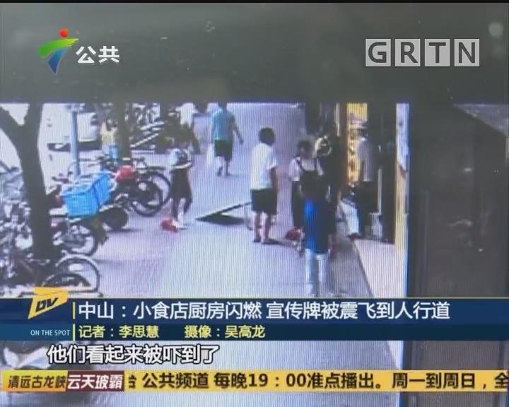 中山:小食店厨房闪燃 宣传牌被震飞到人行道