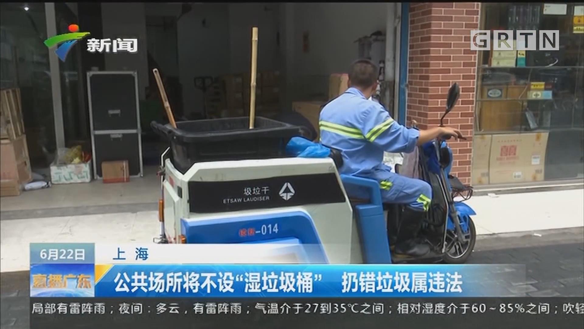 """上海:公共场所将不设""""湿垃圾桶"""" 扔错垃圾属违法"""