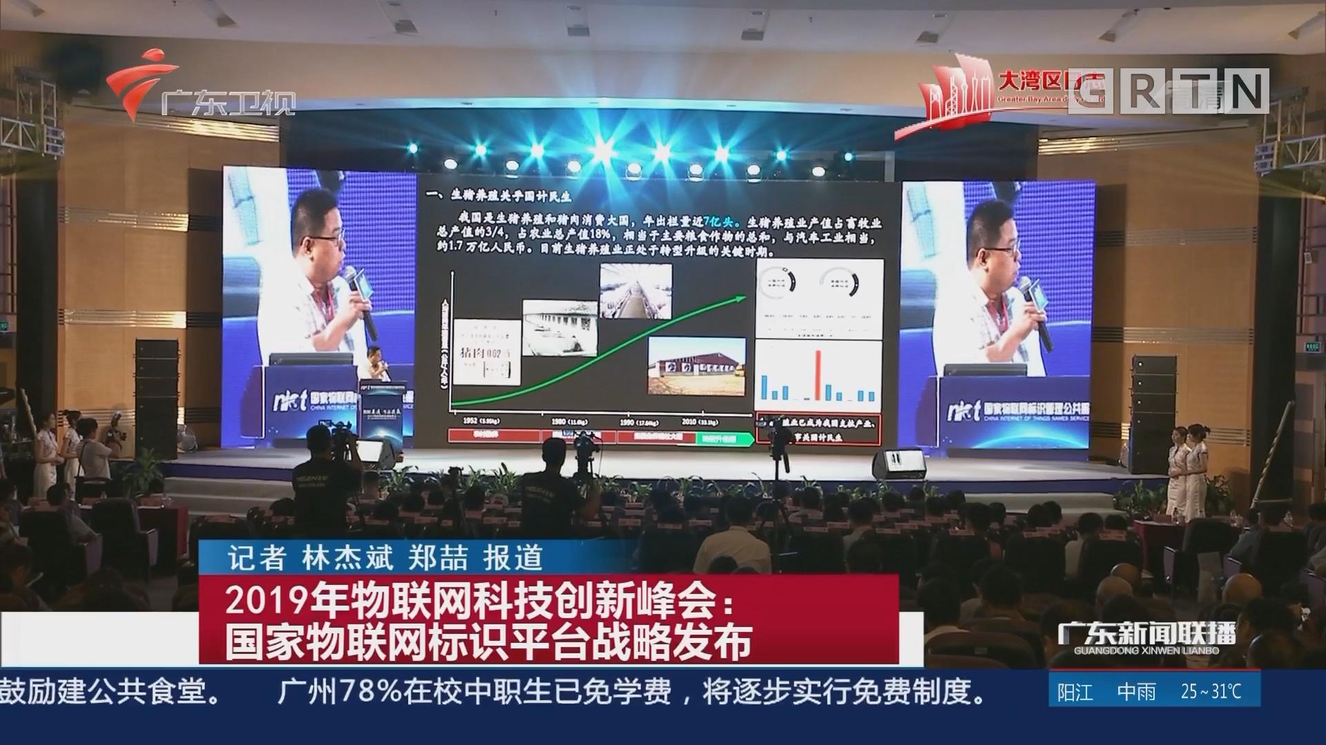 2019年物联网科技创新峰会:国家物联网标识平台战略发布