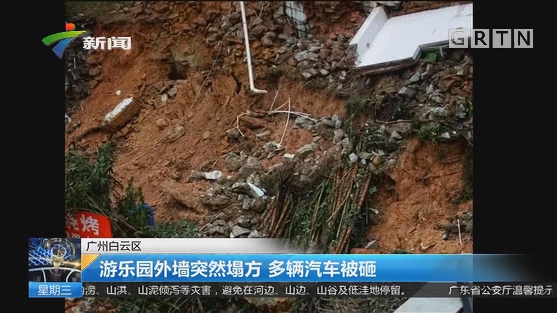 广州白云区:游乐园外墙突然塌方 多辆汽车被砸