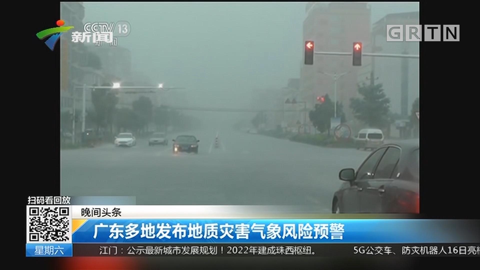 manbetx手机版 - 登陆多地发布地质灾害气象风险预警