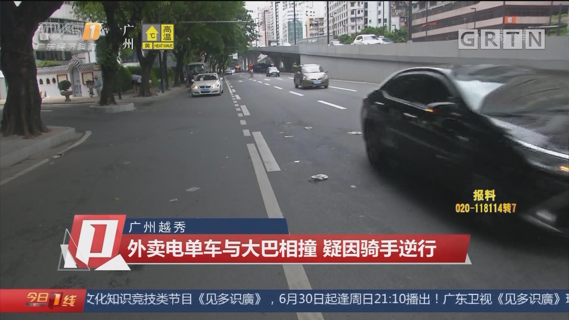 广州越秀:外卖电单车与大巴相撞 疑因骑手逆行