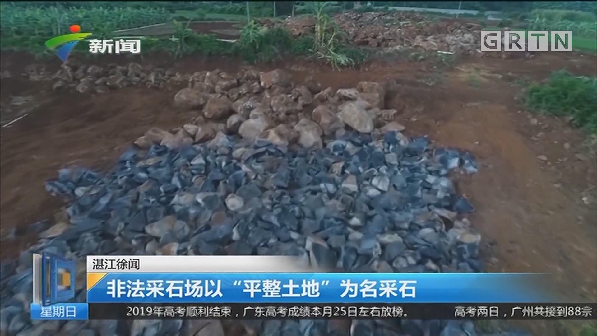 """湛江徐闻:非法采石场以""""平整土地""""为名采石"""