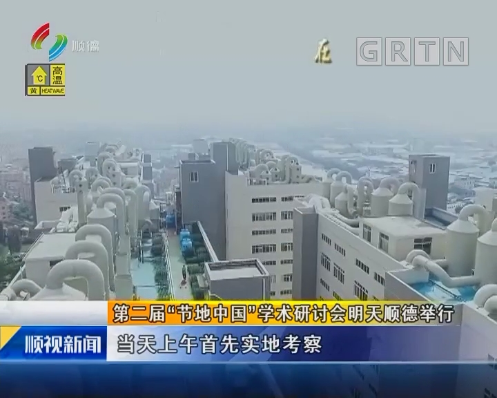 """第二届""""节地中国""""学术研讨会明天顺德举行"""