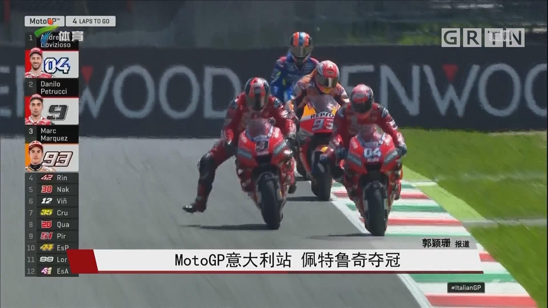 MotoGP意大利站 佩特鲁奇夺冠