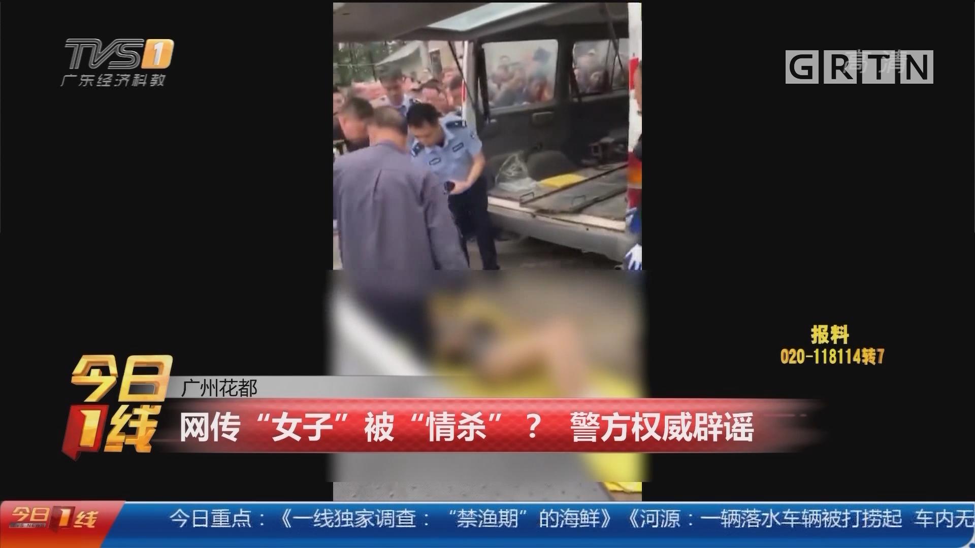 """广州花都:网传""""女子""""被""""情杀""""?警方权威辟谣"""