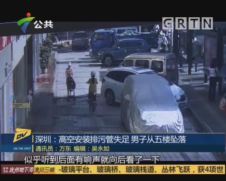 深圳:高空安装排污管失足 男子从五楼坠落