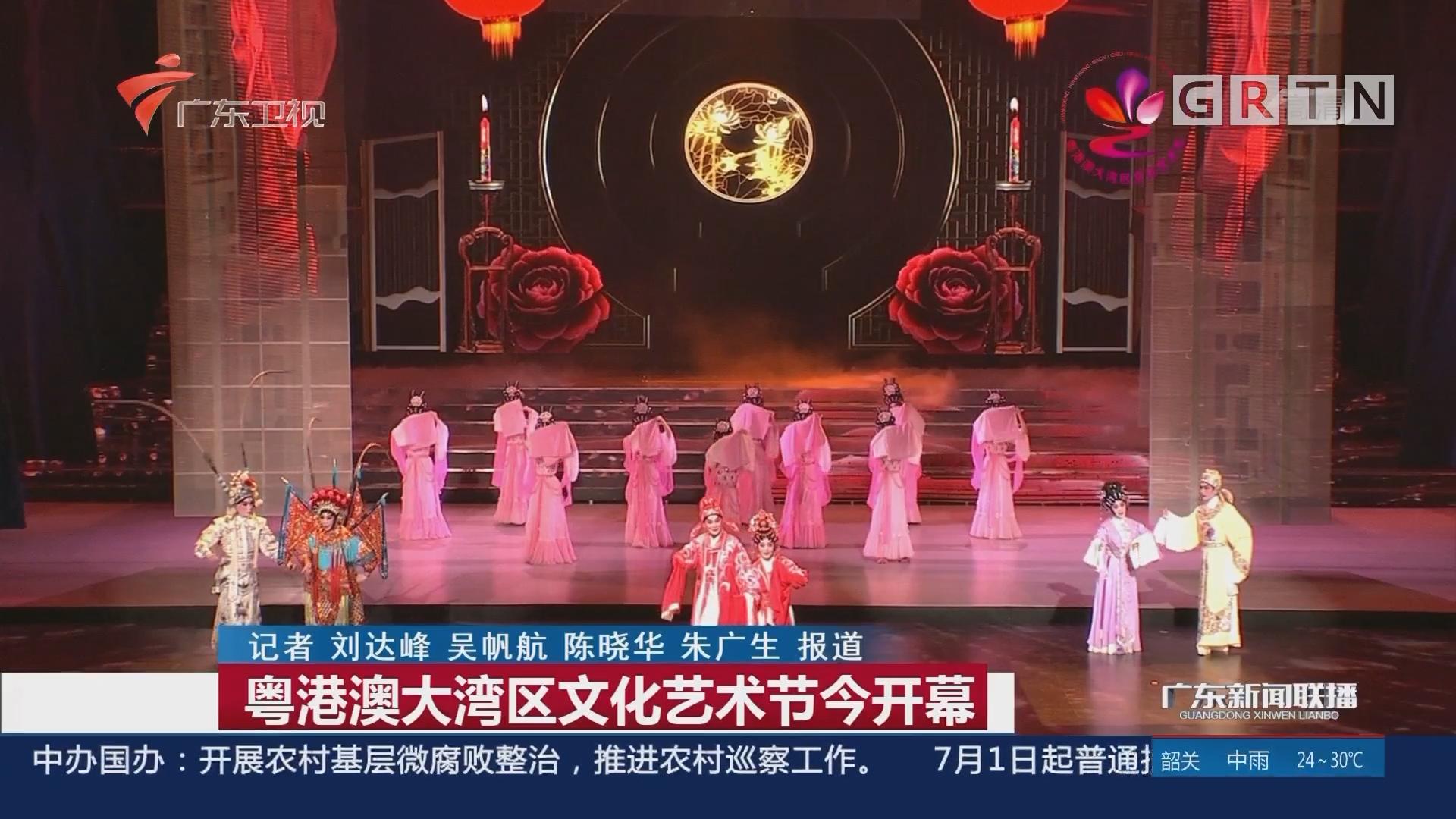 粤港澳大湾区文化艺术节今开幕