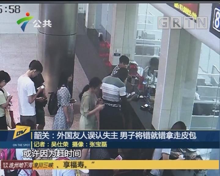 韶關:外國友人誤認失主 男子將錯就錯拿走皮包