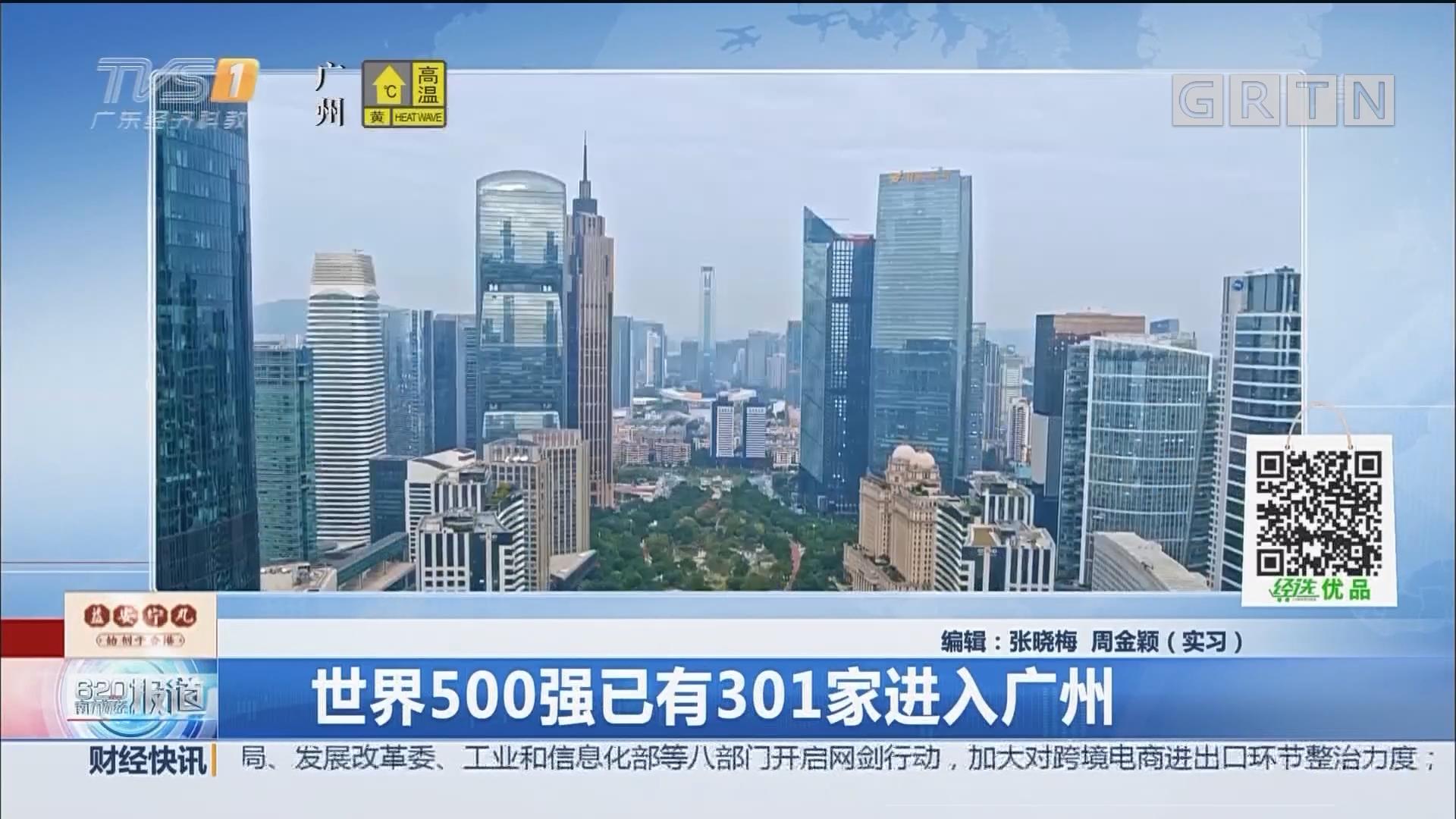 世界500强已有301家进入广州