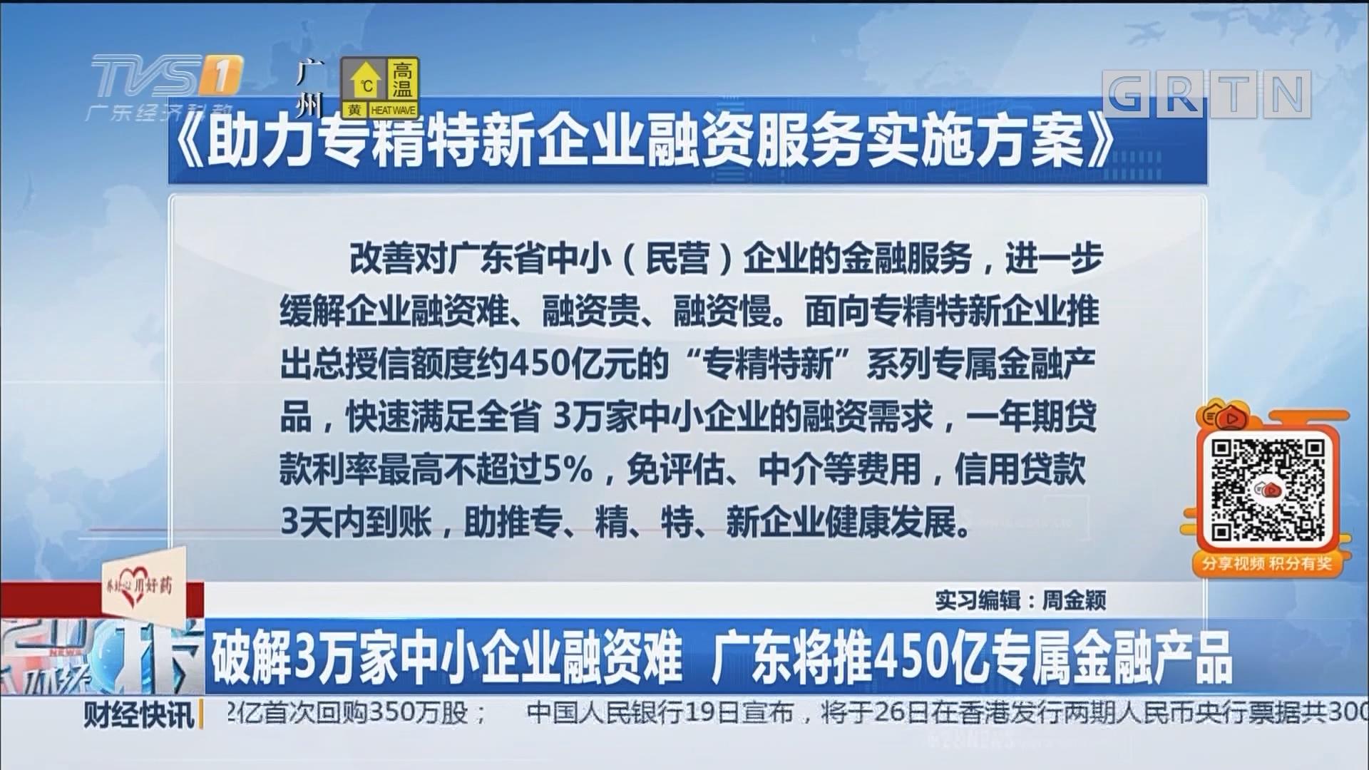 破解3万家中小企业融资难 广东将推450亿专属金融产品