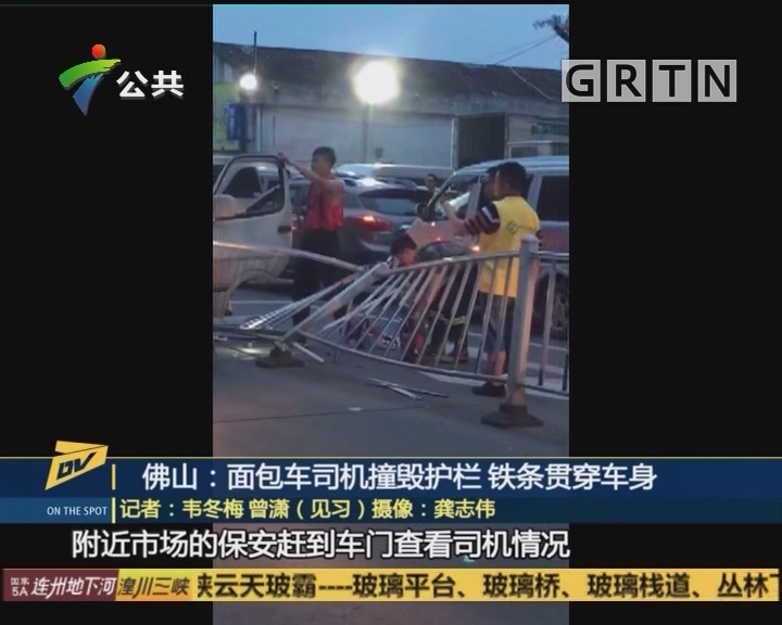 佛山:面包车司机撞毁护栏 铁条贯穿车身