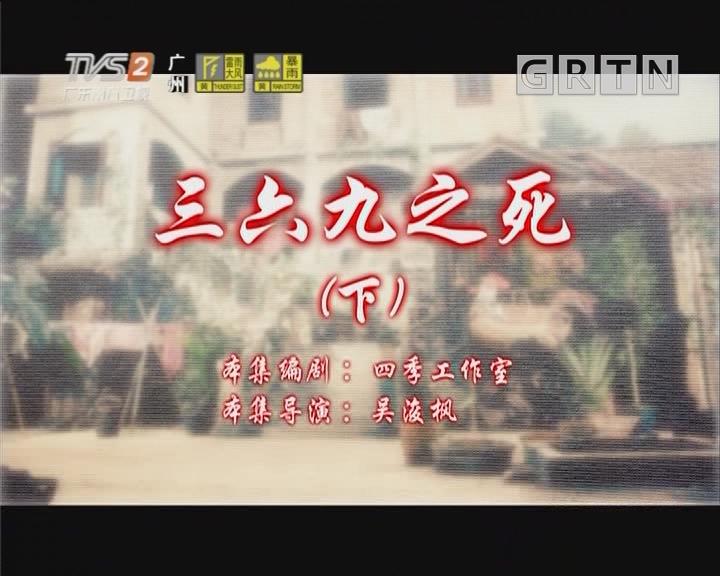 [2019-06-11]七十二家房客:三六九之死(下)