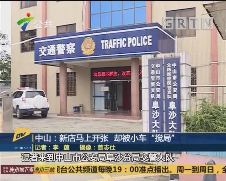 """中山:新店马上开张 却被小车""""搅局"""""""