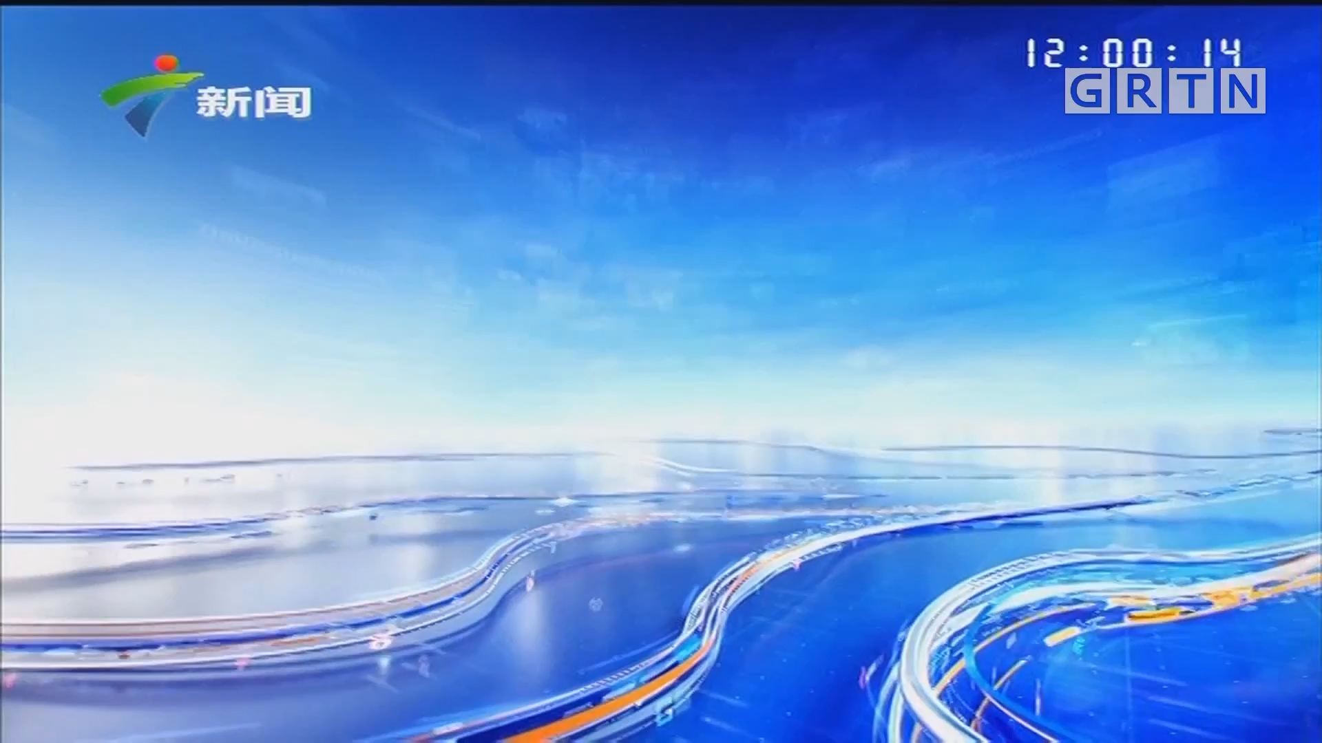 [HD][2019-06-28]直播广东:直击发布会:2019广州马拉松赛6月30日启动报名