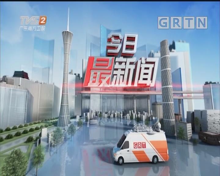 [2019-06-01]今日最新闻:清远北江:龙舟竞渡 赛龙夺锦