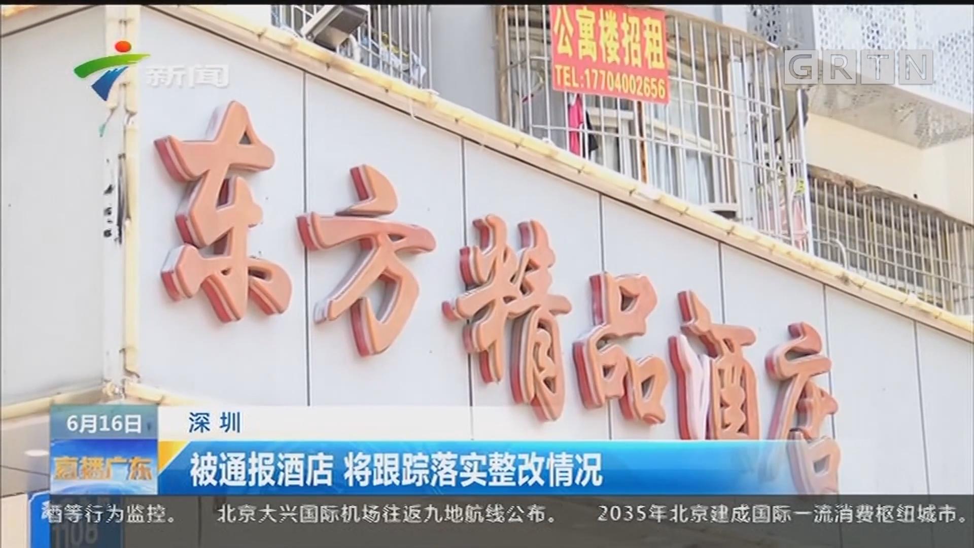 深圳:两家酒店被卫健委通报 马上更名?
