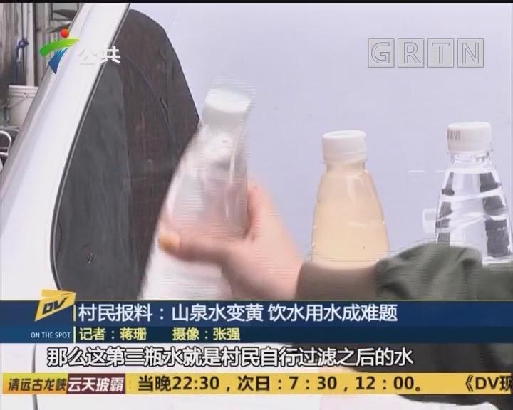村民报料:山泉水变黄 饮水用水成难题