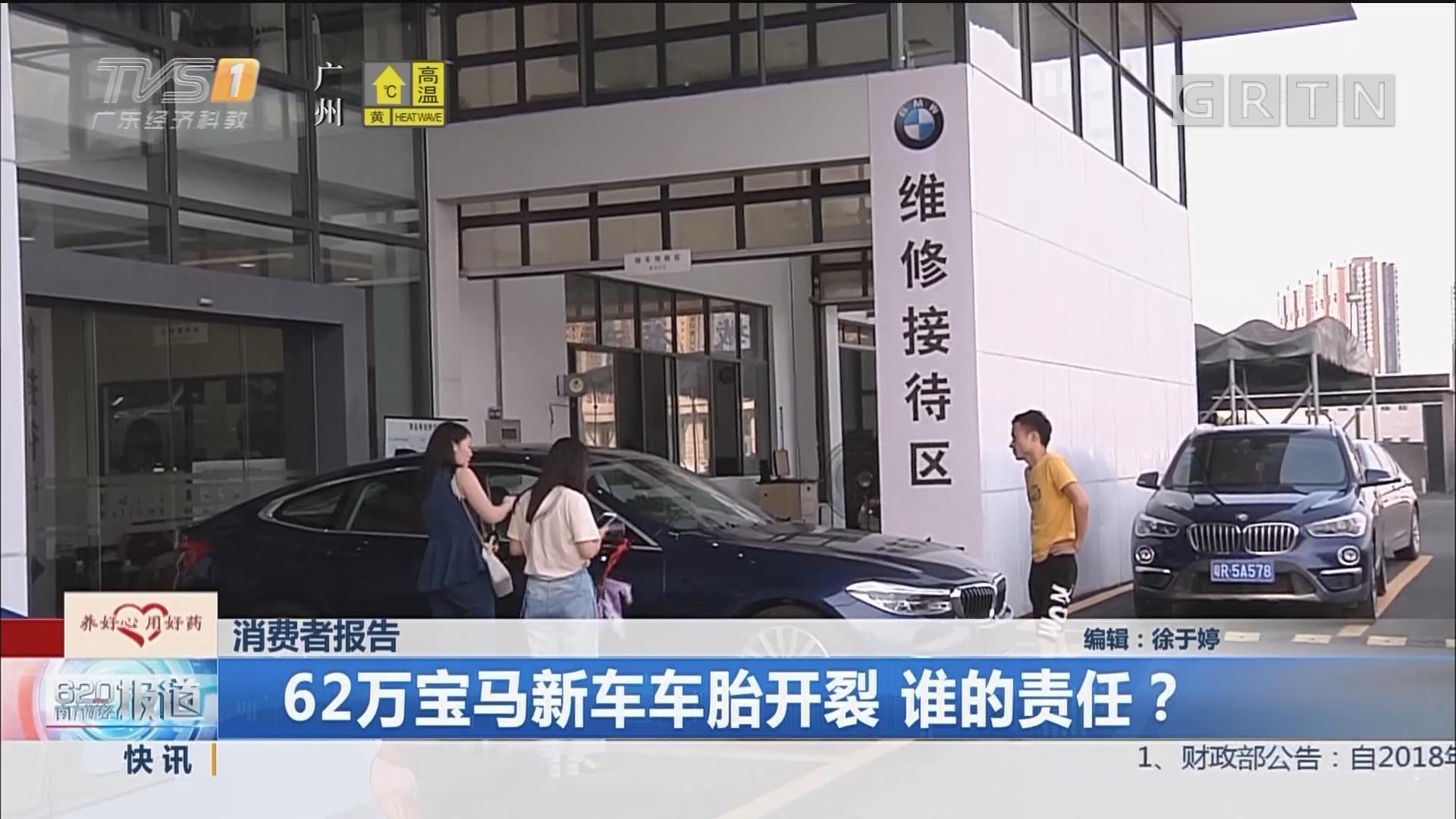 消费者报告:62万宝马新车车胎开裂 谁的责任?