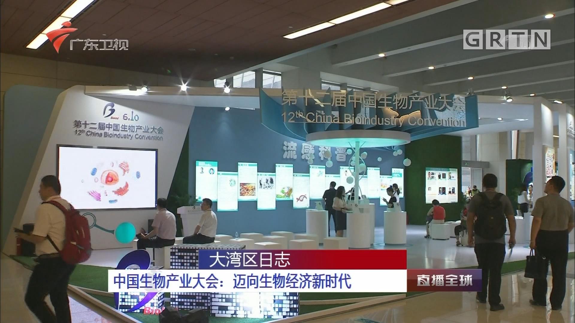 中国生物产业大会:迈向生物经济新时代