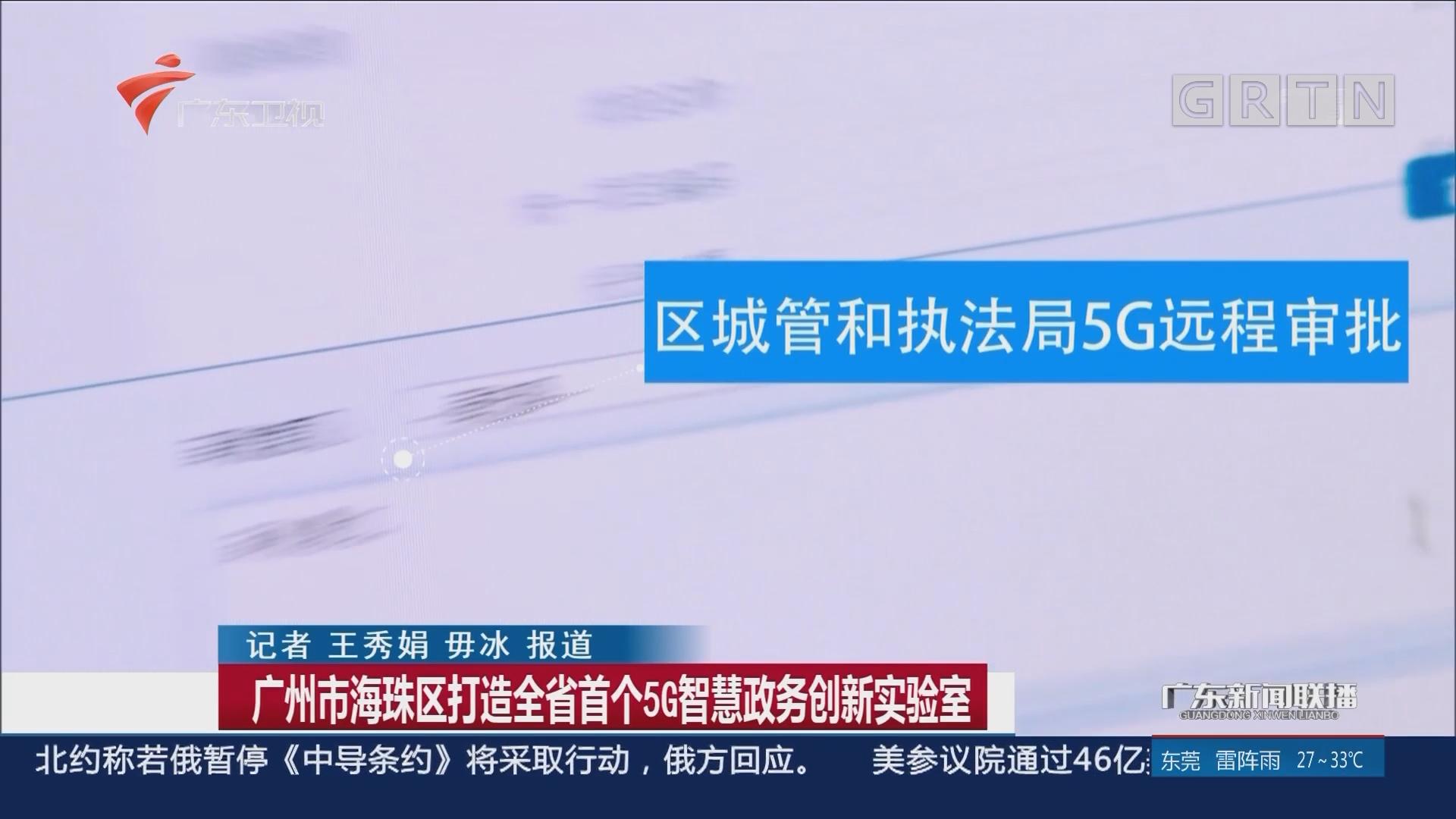 广州市海珠区打造全省首个5G智慧政务创新实验室