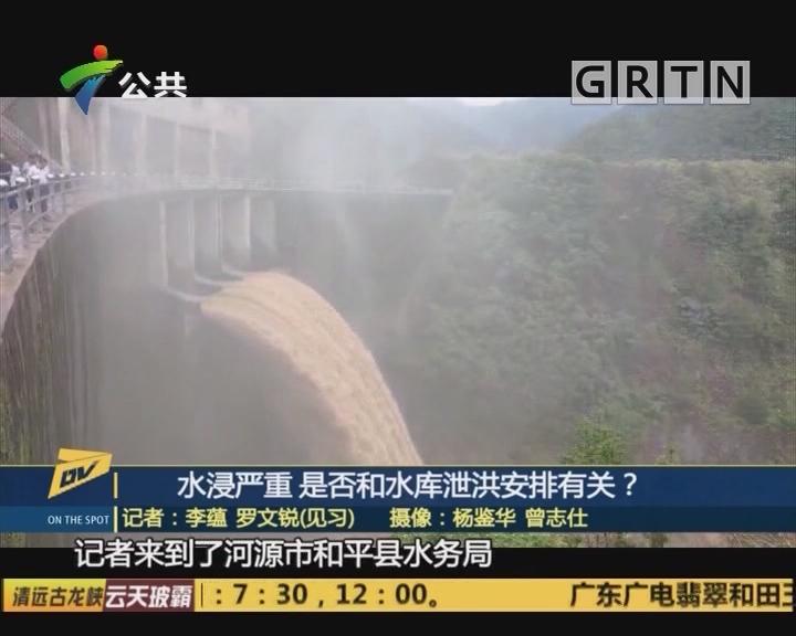 水浸严重 是否和水库泄洪安排有关?