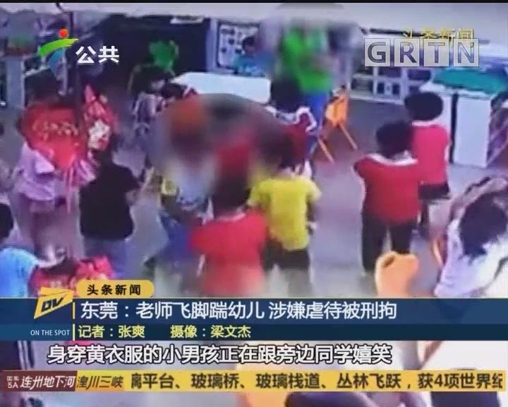 东莞:老师飞脚踹幼儿 涉嫌虐待被刑拘