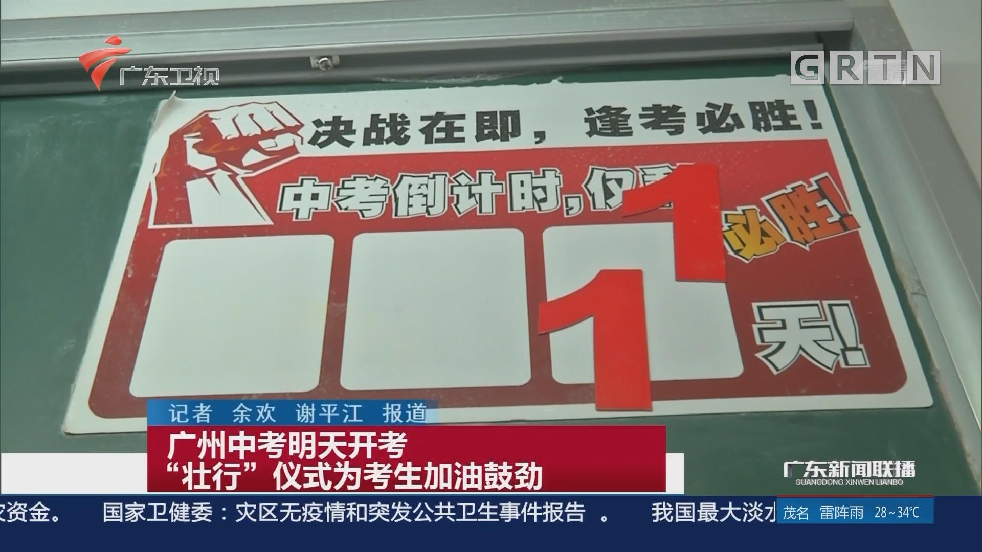 """广州中考明天开考 """"壮行""""仪式为考生加油鼓劲"""
