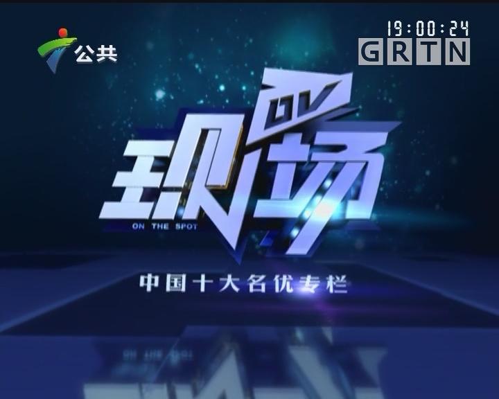 [2019-06-11]DV现场:广州:强降雨后 出现部分山体滑坡河水倒灌