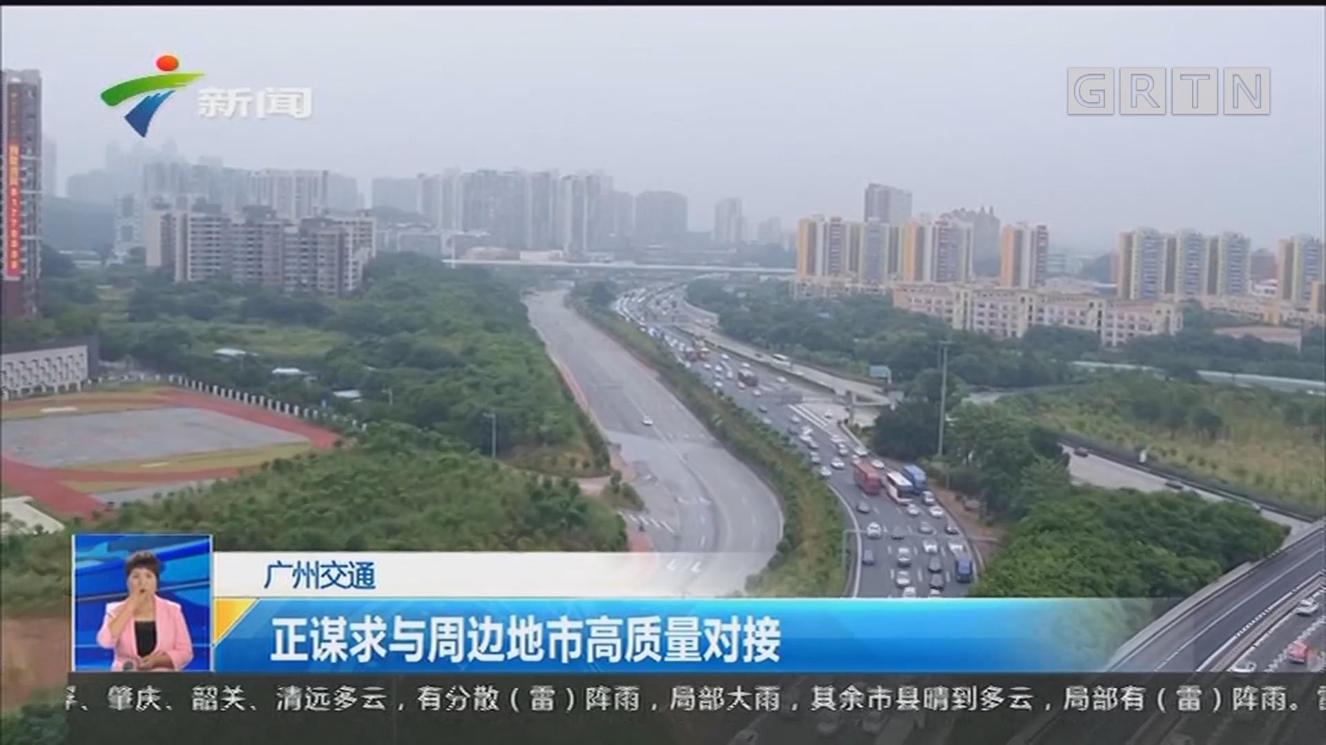 广州交通:正谋求与周边地市高质量对接