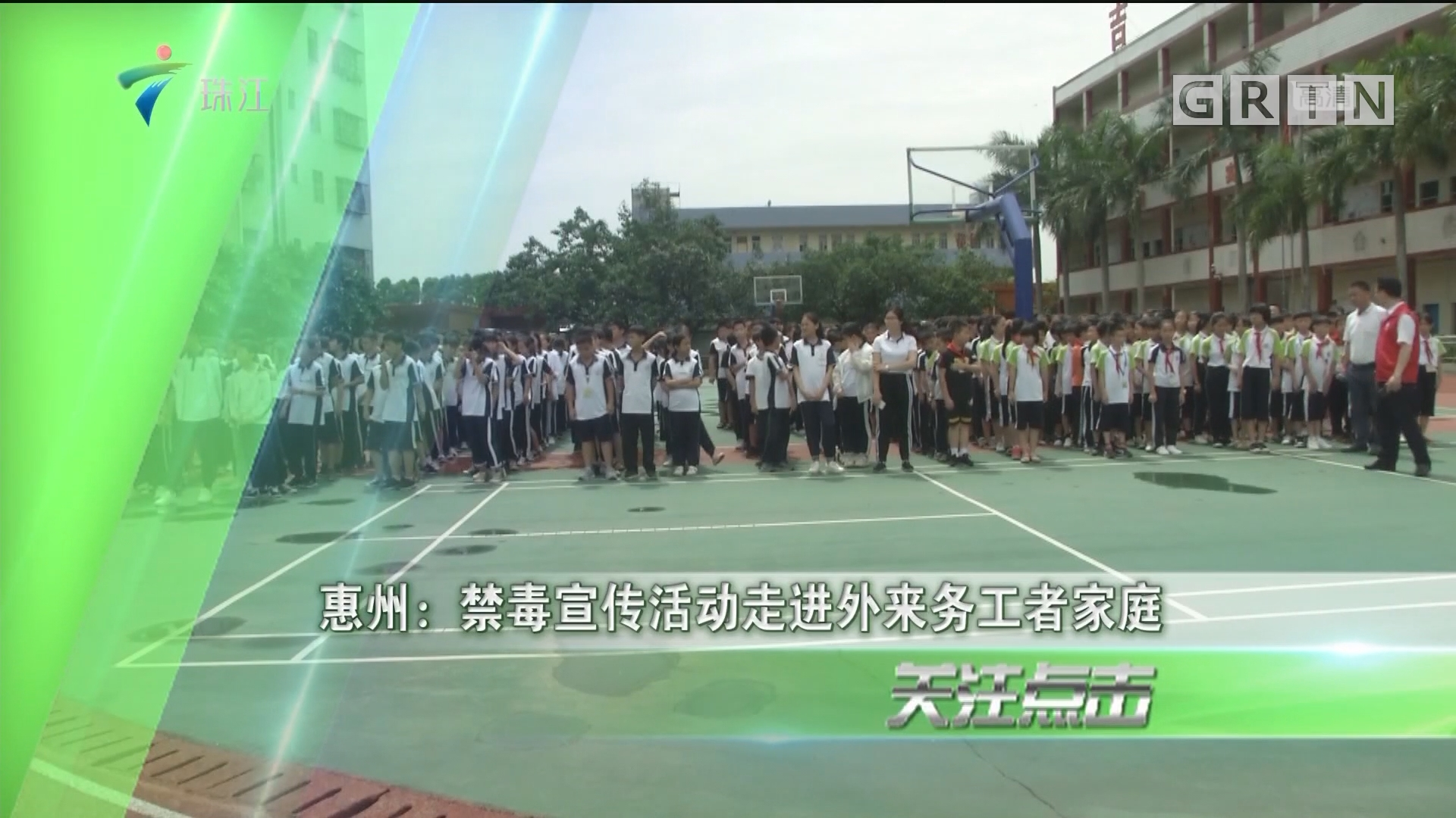 惠州:禁毒宣传活动走进外来务工者家庭