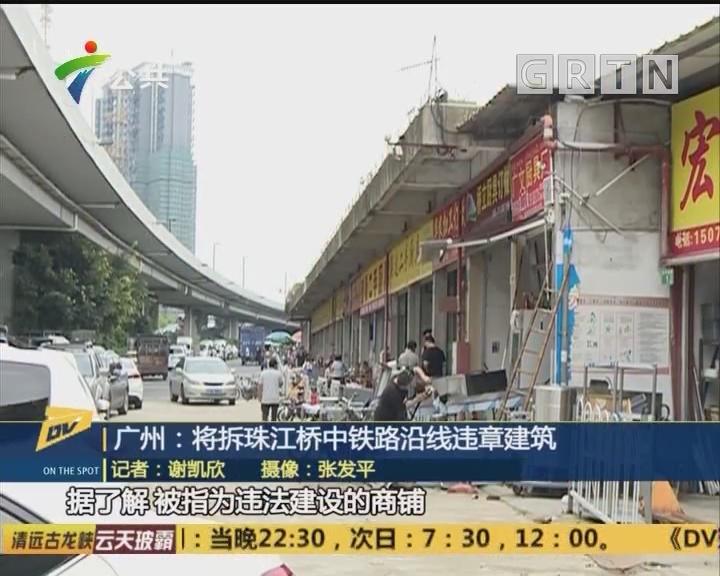 广州:将拆珠江桥中铁路沿线违章建筑