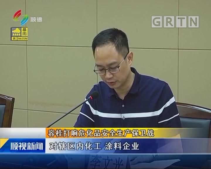 容桂打响危化品安全生产保卫战