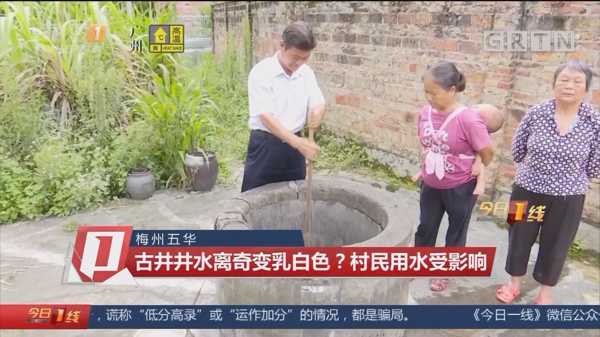 梅州五华:古井井水离奇变乳白色?村民用水受影响