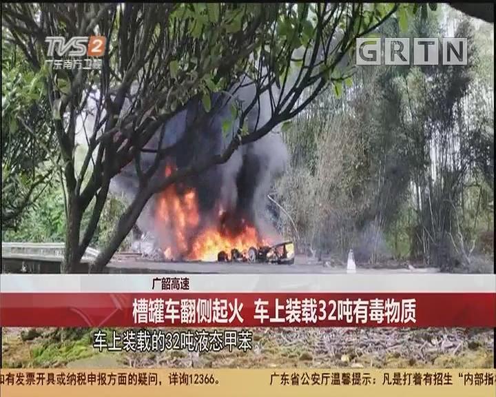 廣韶高速:槽罐車翻側起火 車上裝載32噸有毒物質
