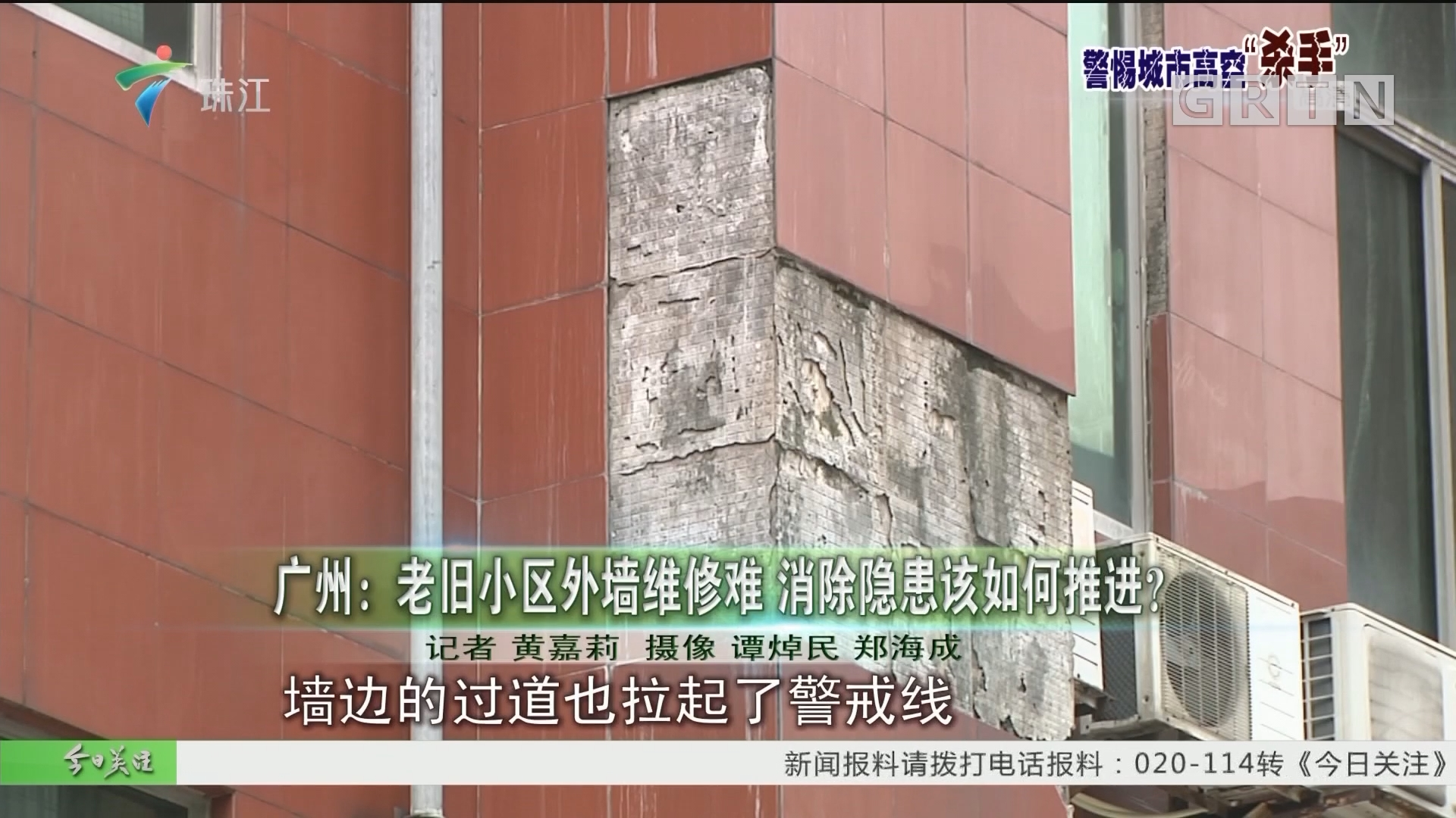 广州:老旧小区外墙维修难 消除隐患该如何推进?