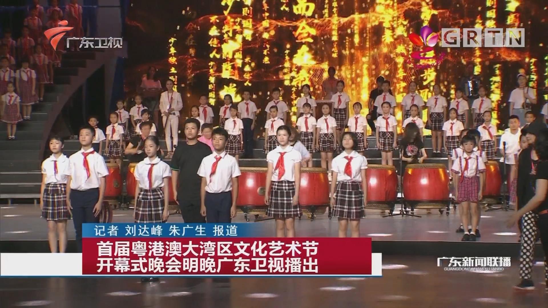 首届粤港澳大湾区文化艺术节开幕式晚会明晚广东卫视播出