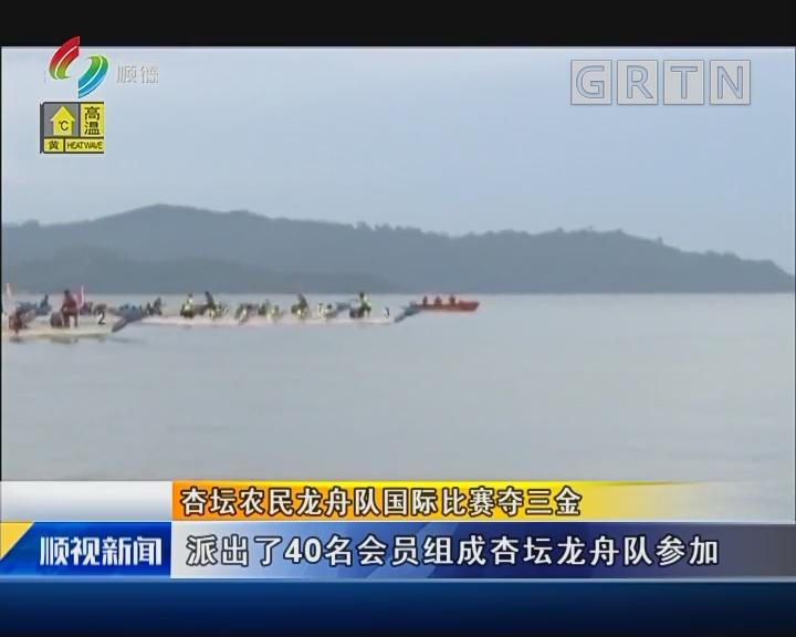杏坛农民龙舟队国际比赛夺三金