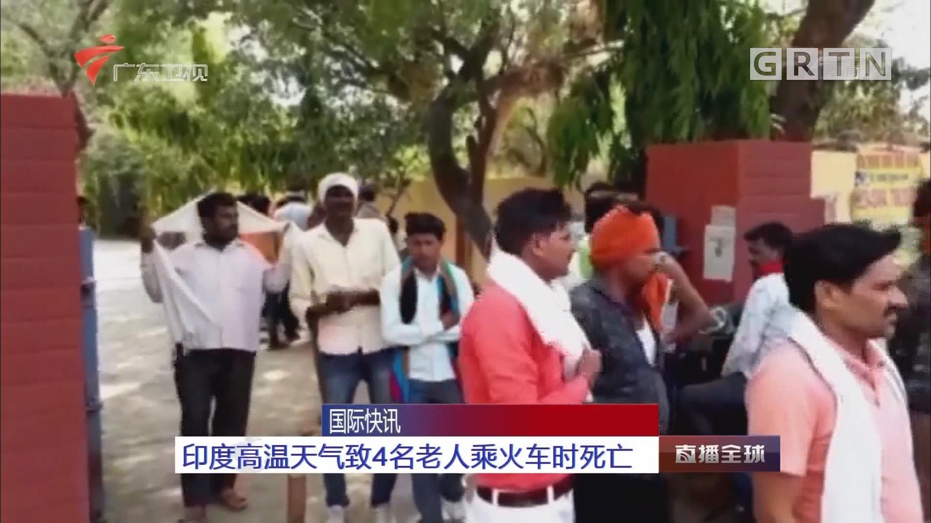 印度高温天气致4名老人乘火车时死亡