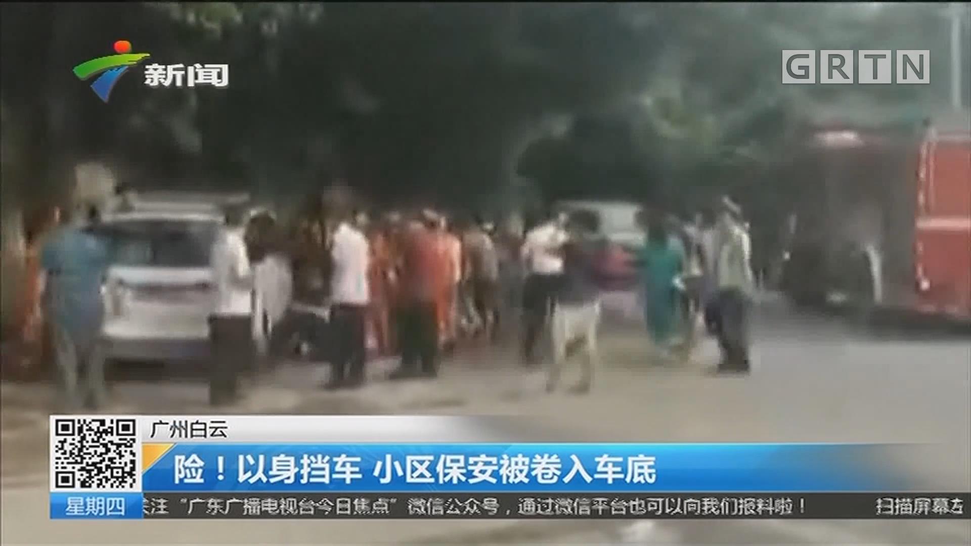 廣州白云:險!以身擋車 小區保安被卷入車底
